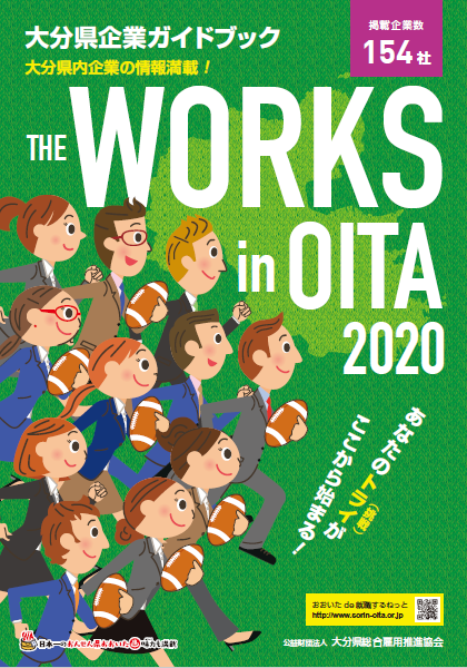 The Works in Oita 2020
