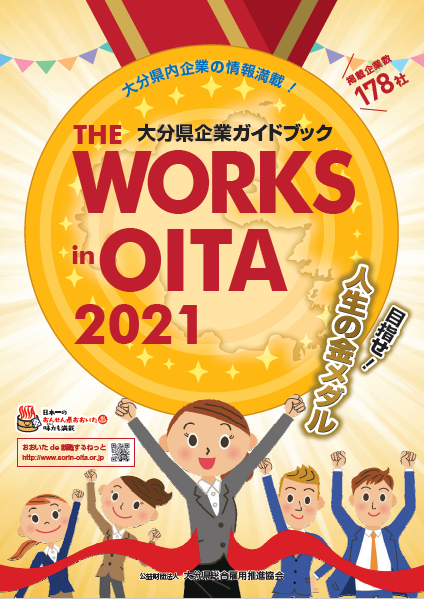 The Works in Oita 2021