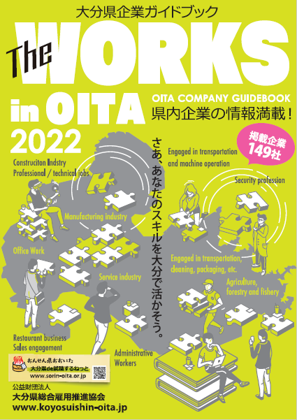The Works in Oita 2022